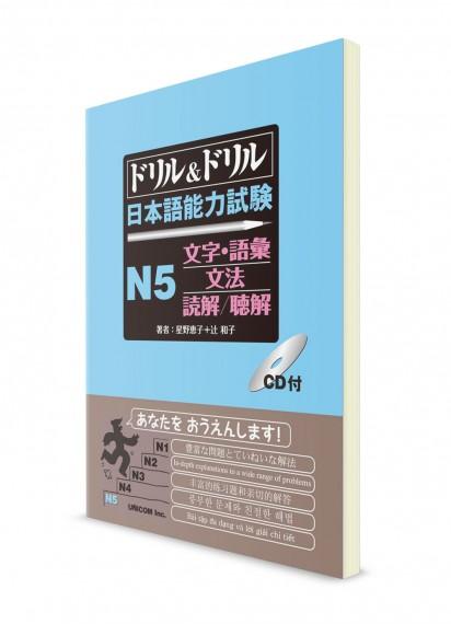 Doriru&Doriru: Тесты для подготовки к Норёку Сикэн N5