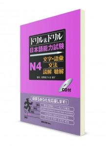Doriru&Doriru: Тесты для подготовки к Норёку Сикэн N4