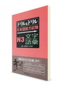 Doriru&Doriru: Тесты для подготовки к Норёку Сикэн N3 (иероглифика и лексика)
