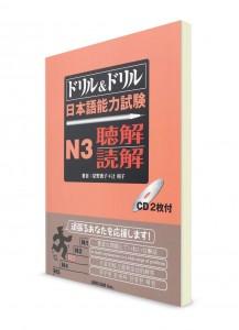 Doriru&Doriru: Тесты для подготовки к Норёку Сикэн N3 (аудирование)