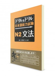 Doriru&Doriru: Тесты для подготовки к Норёку Сикэн N2 (грамматика)