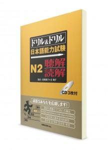 Doriru&Doriru: Тесты для подготовки к Норёку Сикэн N2 (аудирование)