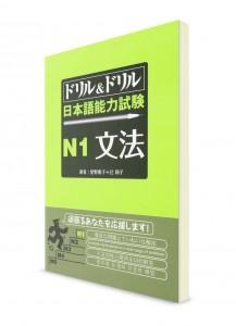 Doriru&Doriru: Тесты для подготовки к Норёку Сикэн N1 (грамматика)