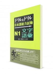 Doriru&Doriru: Тесты для подготовки к Норёку Сикэн N1 (иероглифика и лексика)