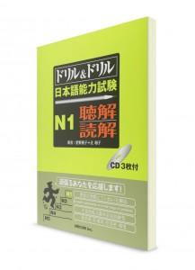 Doriru&Doriru: Тесты для подготовки к Норёку Сикэн N1 (аудирование)