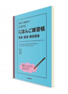 STEP Shiki Nihongo: Страдательный, побудительный и побудительно-страдательный залоги
