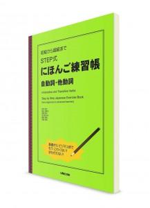 STEP Shiki Nihongo: Переходные и непереходные глаголы