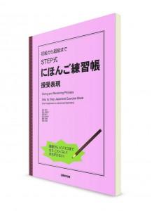 STEP Shiki Nihongo: Выражения направленности действия