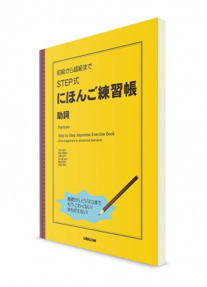 STEP Shiki Nihongo: Частицы