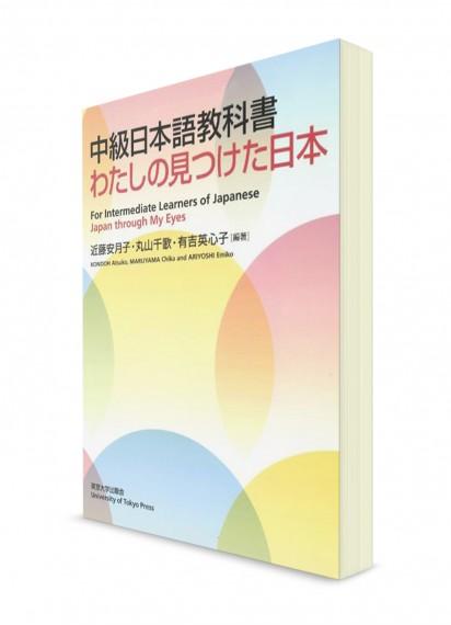 Учебник японского языка для среднего уровня: Япония моими глазами