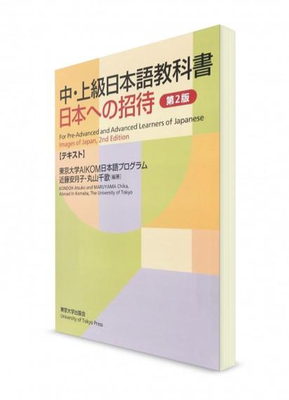 Учебник японского языка для средне-продвинутого уровня: Образ Японии