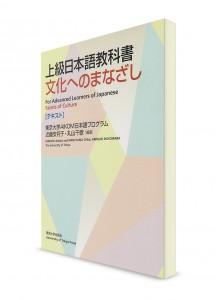 Учебник японского языка для продвинутого уровня: Взгляд на культуру