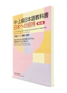 Учебник японского языка для средне-продвинутого и продвинутого уровня: Образ Японии. Рабочая тетрадь