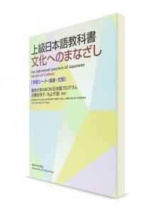 Учебник японского языка для продвинутого уровня: Взгляд на культуру. Рабочая тетрадь