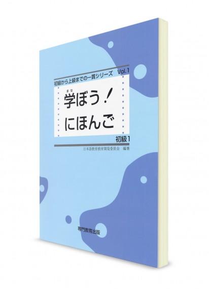 Manabou Nihongo: Японский язык для начинающих. Ч. 1. Основной учебник