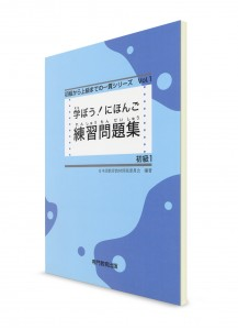 Manabou Nihongo: Японский язык для начинающих. Ч. 1. Рабочая тетрадь