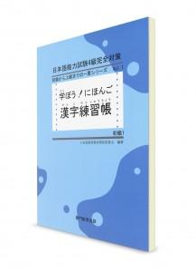 Manabou Nihongo: Японский язык для начинающих. Ч. 1. Рабочая тетрадь для изучения иероглифов