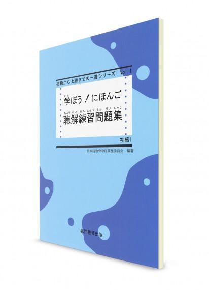 Manabou Nihongo: Японский язык для начинающих. Ч. 1. Рабочая тетрадь для аудирования