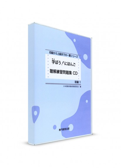 Manabou Nihongo: Японский язык для начинающих. Ч. 1. CD к рабочей тетради для аудирования