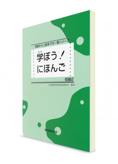 Manabou Nihongo: Японский язык для начинающих. Ч. 2. Основной учебник