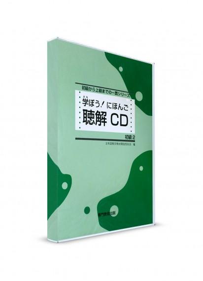 Manabou Nihongo: Японский язык для начинающих. Ч. 2. CD к основному учебнику