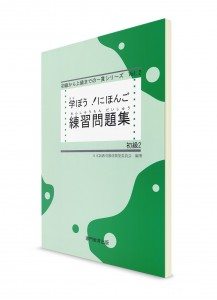 Manabou Nihongo: Японский язык для начинающих. Ч. 2. Рабочая тетрадь