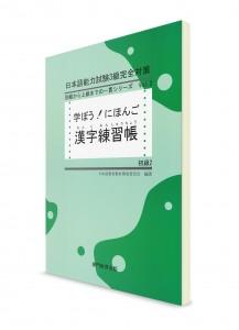 Manabou Nihongo: Японский язык для начинающих. Ч. 2. Рабочая тетрадь для изучения иероглифов