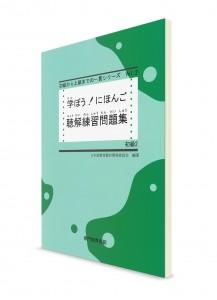 Manabou Nihongo: Японский язык для начинающих. Ч. 2. Рабочая тетрадь для аудирования