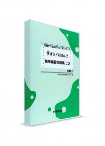 Manabou Nihongo: Японский язык для начинающих. Ч. 2. CD к рабочей тетради для аудирования