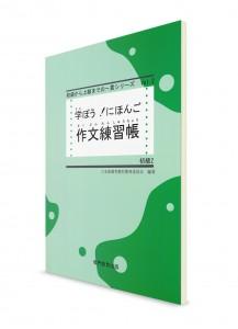 Manabou Nihongo: Японский язык для начинающих. Ч. 2. Практика письма