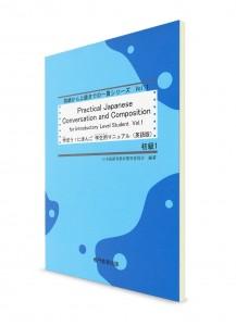 Manabou Nihongo: Японский язык для начинающих. Ч. 1. Перевод и комментарии (англ.)