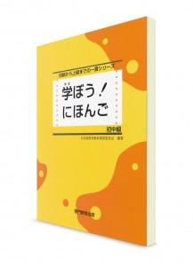 Manabou Nihongo: Японский язык для начально-среднего уровня. Основной учебник
