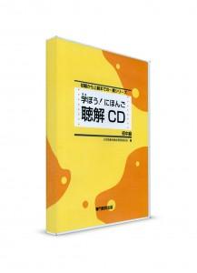 Manabou Nihongo: Японский язык для начально-среднего уровня. CD к основному учебнику