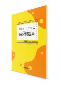 Manabou Nihongo: Японский язык для начально-среднего уровня. Рабочая тетрадь