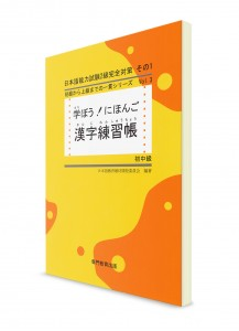 Manabou Nihongo: Японский язык для начально-среднего уровня. Рабочая тетрадь для изучения иероглифов