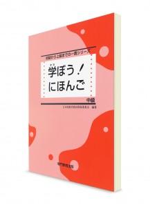 Manabou Nihongo: Японский язык для среднего уровня. Основной учебник