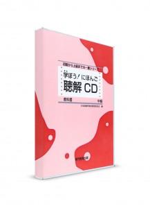 Manabou Nihongo: Японский язык для среднего уровня. CD к основному учебнику