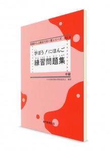 Manabou Nihongo: Японский язык для среднего уровня. Рабочая тетрадь