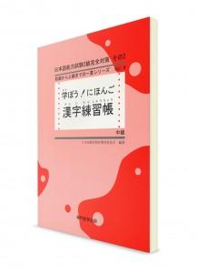 Manabou Nihongo: Японский язык для среднего уровня. Рабочая тетрадь для изучения иероглифов