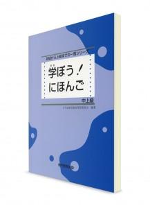 Manabou Nihongo: Японский язык для средне-продвинутого уровня. Основной учебник