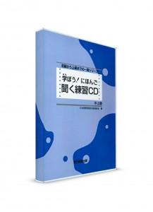 Manabou Nihongo: Японский язык для средне-продвинутого уровня. CD к основному учебнику