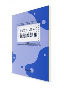 Manabou Nihongo: Японский язык для средне-продвинутого уровня. Рабочая тетрадь