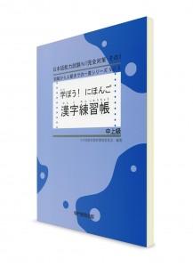 Manabou Nihongo: Японский язык для средне-продвинутого уровня. Рабочая тетрадь для изучения иероглифов
