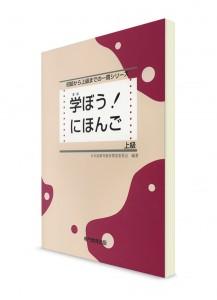 Manabou Nihongo: Японский язык для продвинутого уровня. Основной учебник