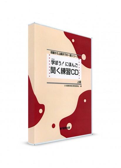 Manabou Nihongo: Японский язык для продвинутого уровня. CD к основному учебнику