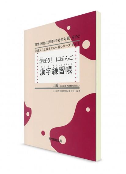 Manabou Nihongo: Японский язык для продвинутого уровня. Рабочая тетрадь для изучения иероглифов