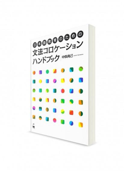 Руководство для преподавателей по устойчивым грамматическим конструкциям японского языка
