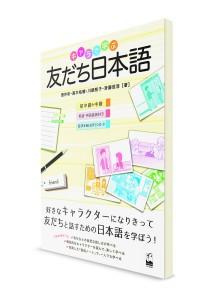 Tomodachi Nohongo ― Изучение японского через персонажей