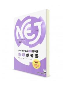NEJ ―  Японский язык для начинающих. Руководство для преподавателя