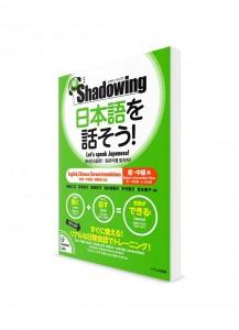 Давайте говорить по-японски через технику повторения (shadowing). Начальный и средний уровень [новое издание]